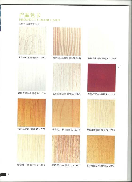 木质吸音板色卡2.jpg